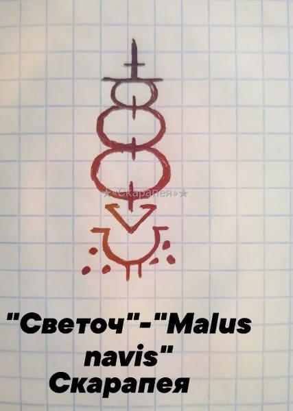 "Графика Светоч""-""Malus navis"" Rsi3kc10"