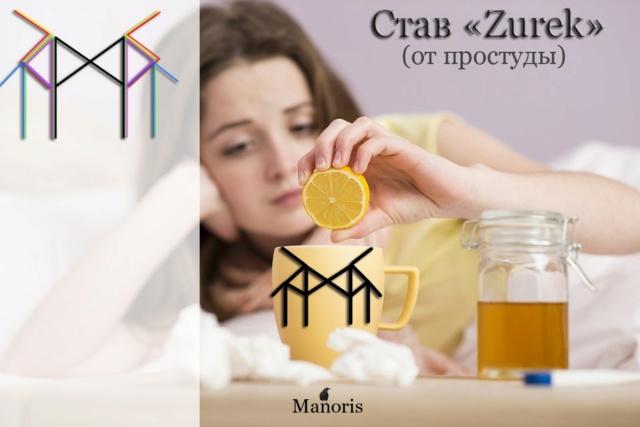 """Став """"Zurek"""" (от простуды и гриппа). Rthwrt10"""