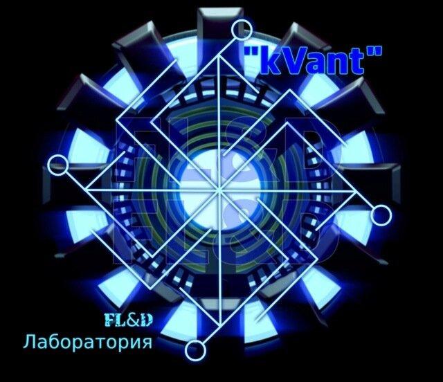 "Став ""kVant"" Scale_25"