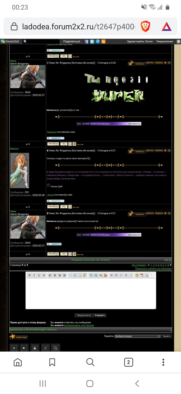 Флудилка (болтаем обо всем))) - Страница 9 Screen14