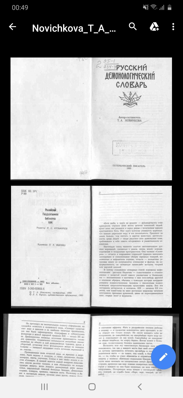 Русский демонологический словарь Screen15