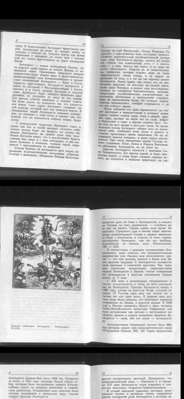 Русский демонологический словарь Screen16