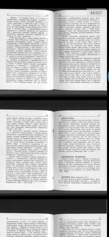 Русский демонологический словарь Screen17