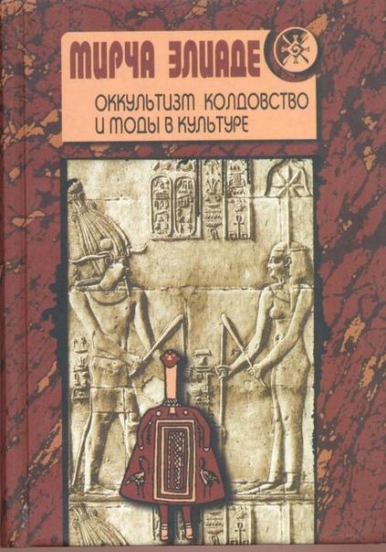 Оккультизм, колдовство и моды в культуре Silovt10