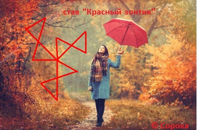 Став Красный зонтик Slr1it10