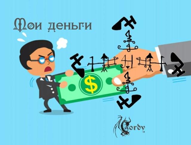 "Став ""Мои деньги"" Sreesk10"