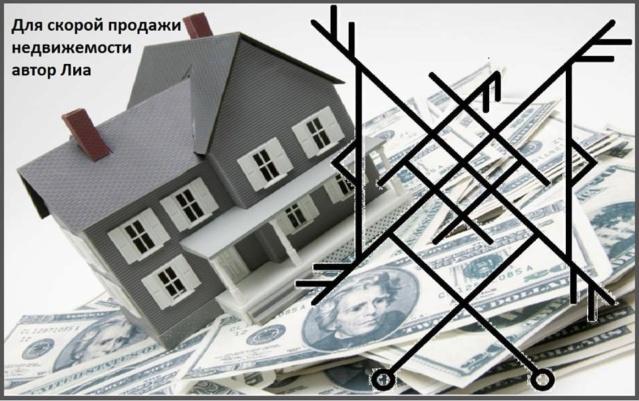 Для скорой продажи недвижимости Su2u2p10