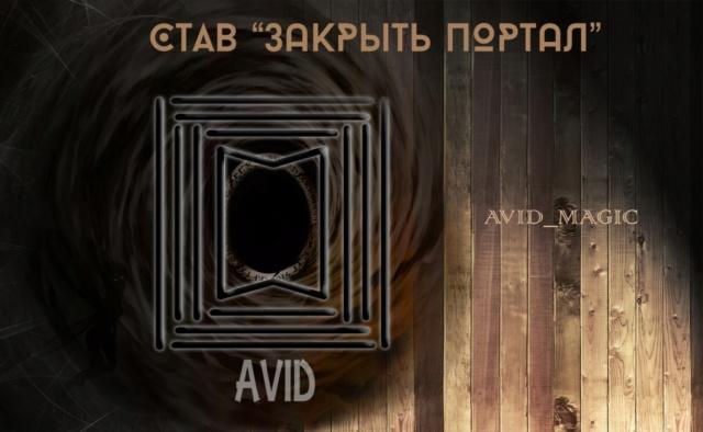 """Став """"Закрыть портал"""" Synorl10"""