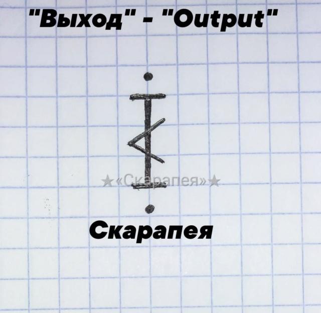 """Графика """"Выход"""" - """" Output"""" Tf-bfx10"""