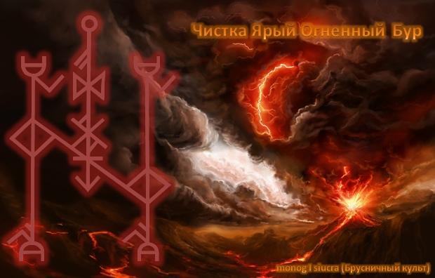 Чистка Ярый Огненный Бур.Автор Monog I siucra Thkrue10