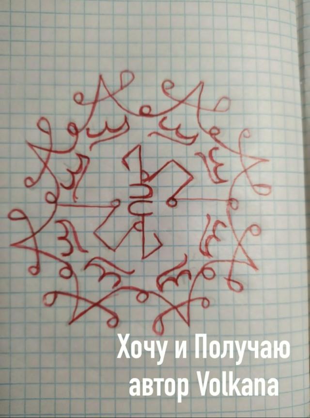 Вязь Хочу и Получаю  автор Volkana Txlw7u10