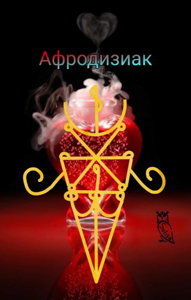 "Став ""Афродизиак"" Автор Solisa U7710"