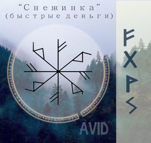 """Став """"Снежинка"""" U8_uiw10"""