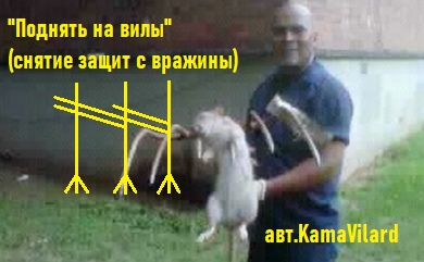 """""""Поднять на вилы"""" (снятие защит с вражины) авт.KamaVilard U8ld0-10"""
