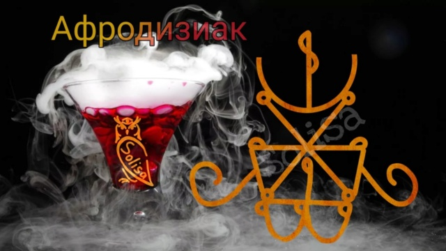 "Став ""Афродизиак"" Автор Solisa Uu5010"