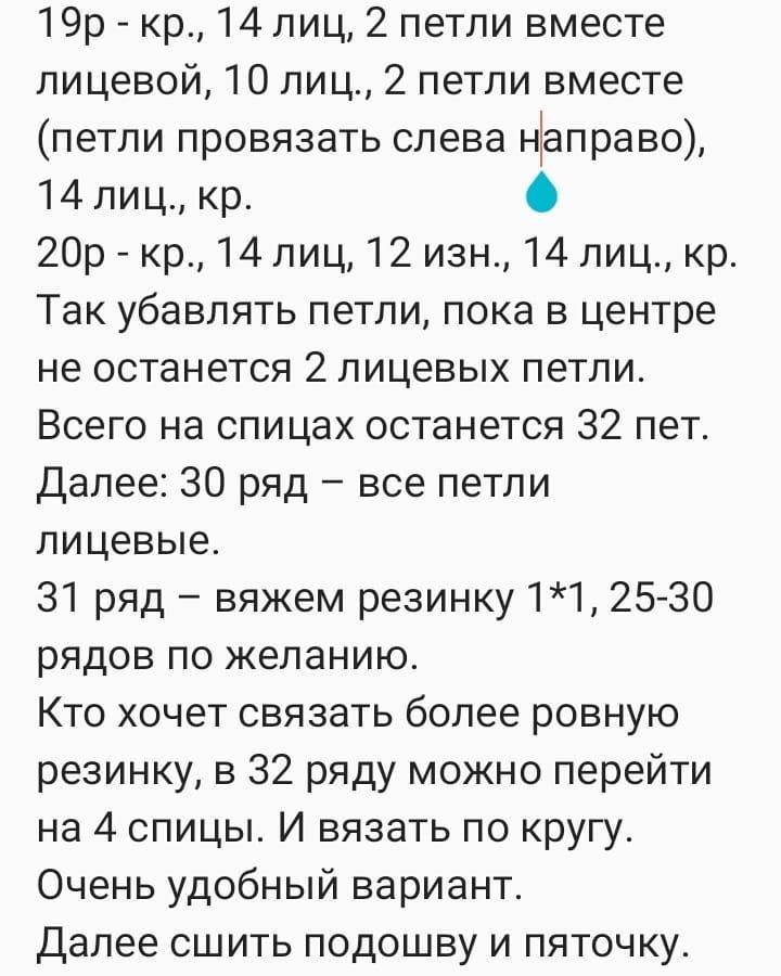 Пинетки Vj6pvp10