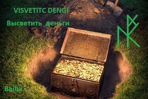 Высветить деньги  Vmgsc610