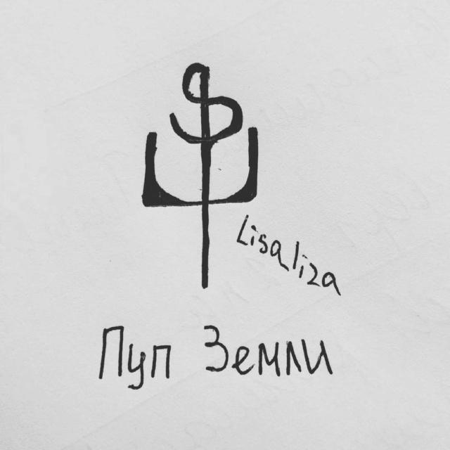 "Вязь ""ПУП ЗЕМЛИ"" Vrxy6q10"