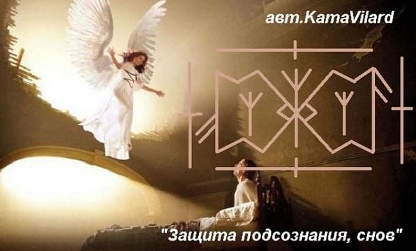 """""""Защита подсознания, снов"""" авт.KamaVilard Vti83d10"""