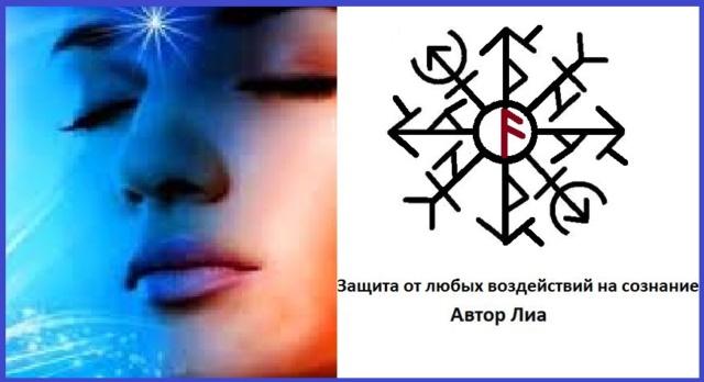 Защита от любых воздействий на сознание Vynxlp10