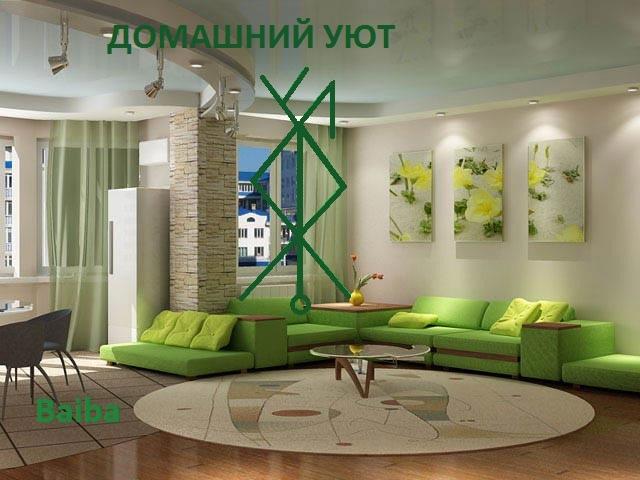 Домашний уют Whg9vb10