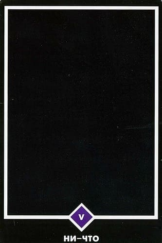 Значения карт Ошо Дзен X_c8f110