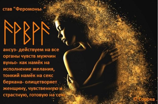 Формула Феромоны Автор Сорока Xo25cs10