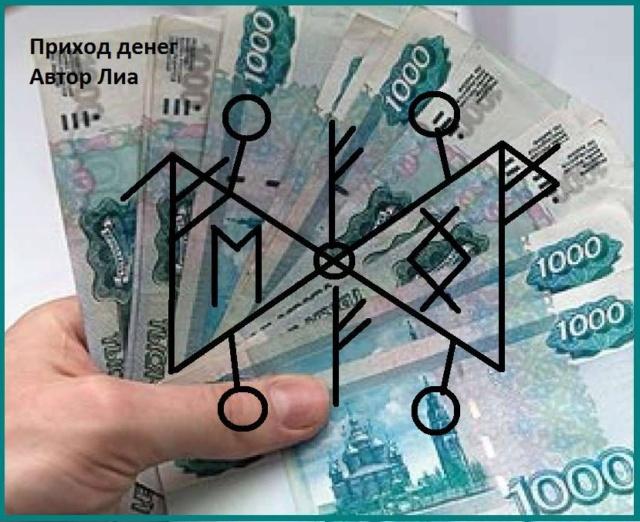 Приход денег Xp3x_d10