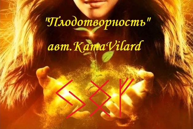 """""""Плодотворность"""" авт.KamaVilard Yh3yrl10"""