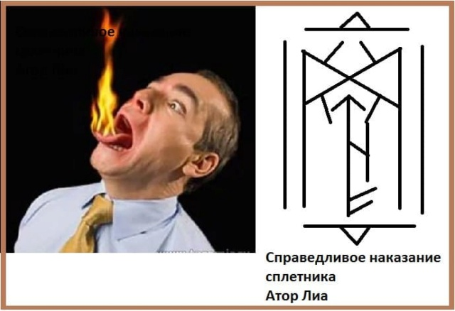 "Став ""Справедливое наказание сплетника"" Yrzlfd10"