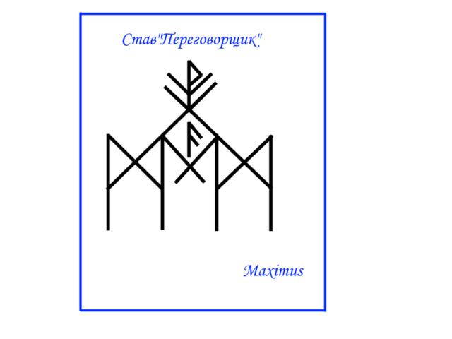 """Став""""Переговорщик"""" автор Maximus Yvt9tx10"""