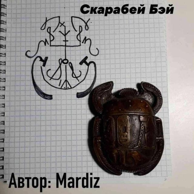 Фетч скарабей Бэй Zaukg210