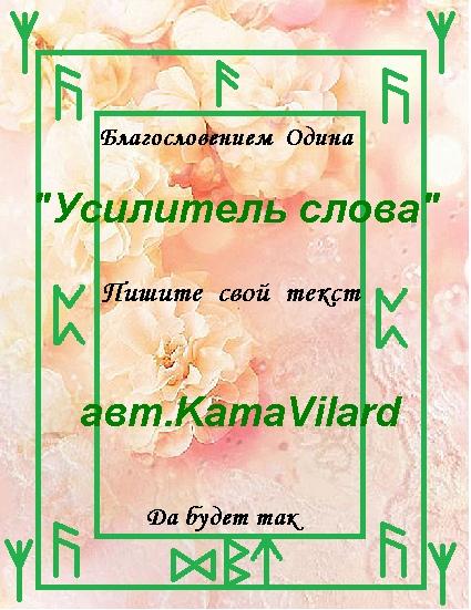 Усилитель слова автор KamaVilard Zboxs410