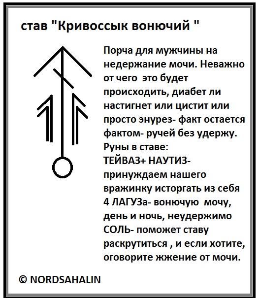 Став КРИВОССЫК ВОНЮЧИЙ Zliako10