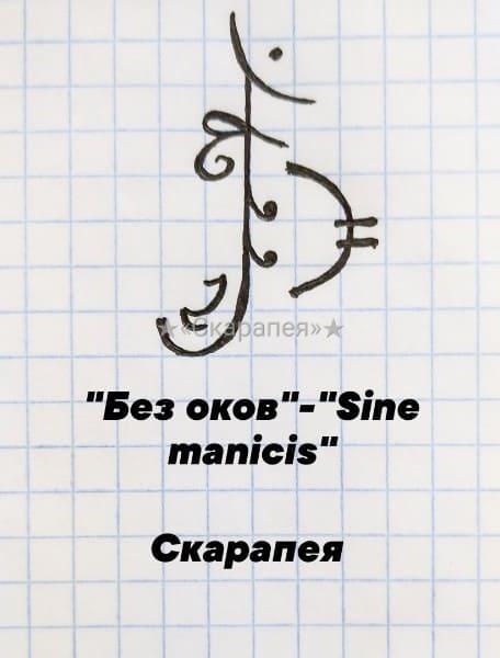 """Графика """"Без оков"""" - """"Sine manicis"""" Zzmmva10"""