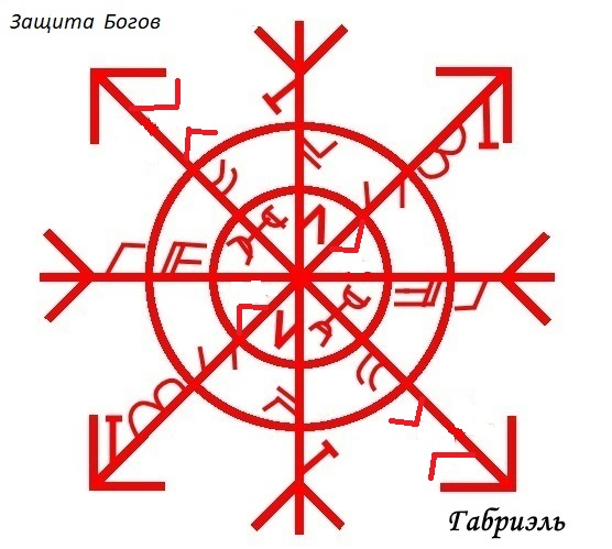"""Став """"Защита Богов"""" Автор Габриэль Oa11"""