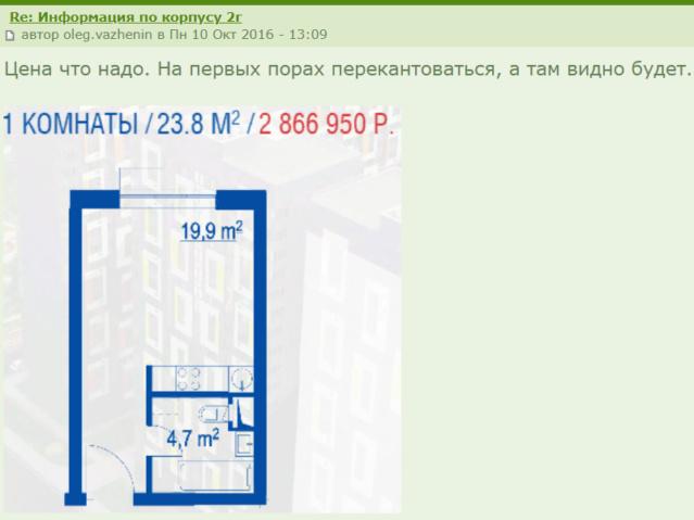 Квартиры от Эталона - становятся дороже - Страница 15 Mqsanf11