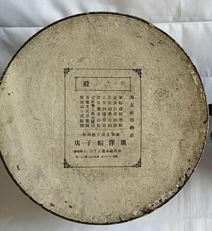 Boîte rangement casquette officier marine impériale Japonaise C4752710