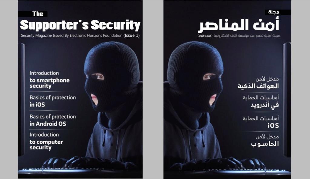 مجلة أمن المناصر - العدد 1  Eyyv9q10