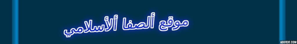 الصفا الأسلامي
