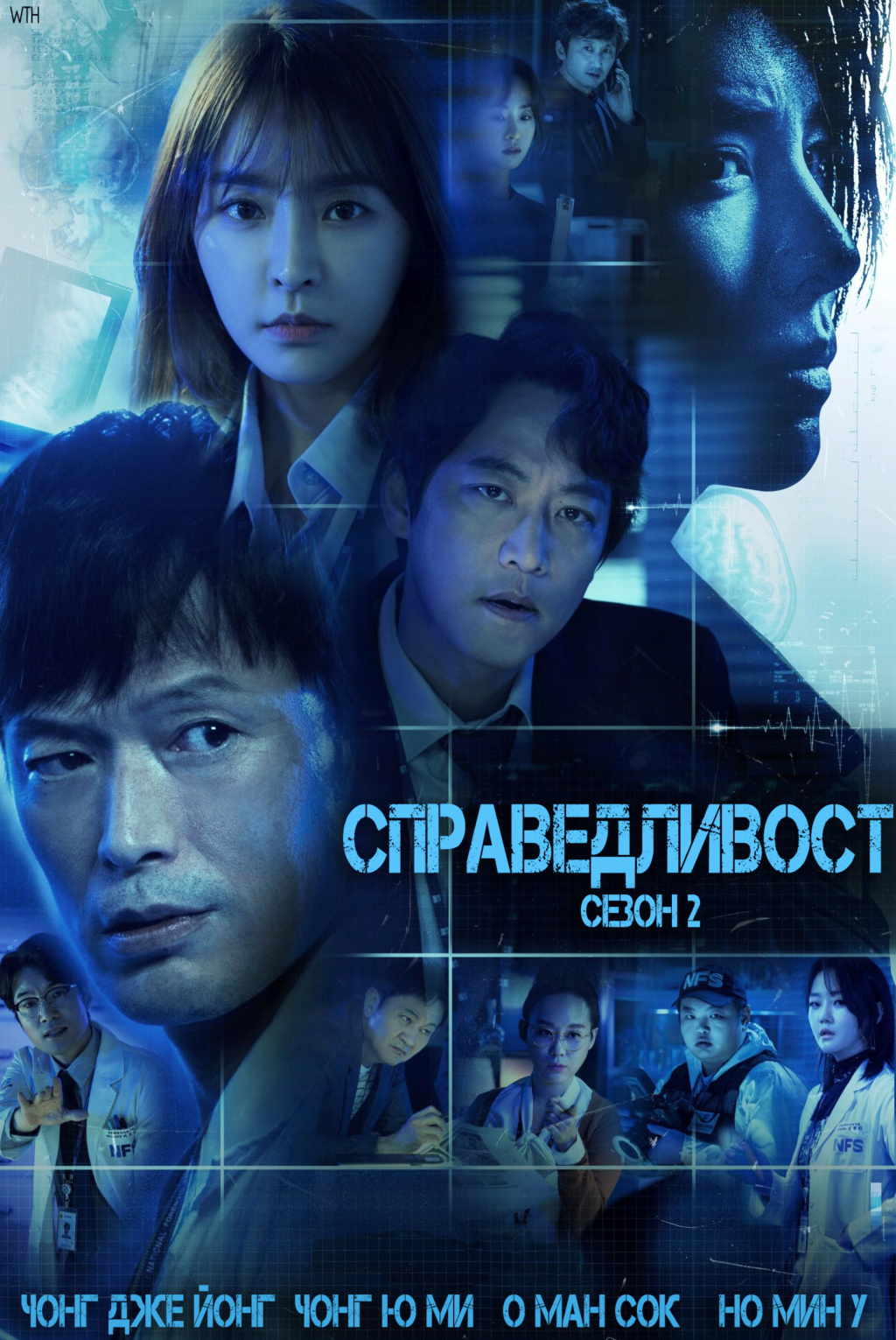 Partners for Justice S02 (2019) Invest11