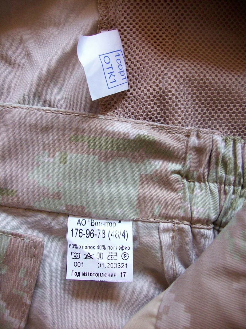 Russian camo uniforms - Page 3 100_3515
