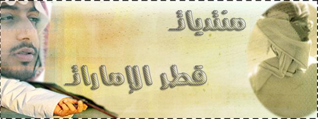 ¬°•| منتديات قطر الإمارات |•°¬