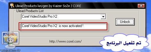 ★ الدرس (1)▌ ®¤ تحميل وتفعيل برنامج الكوورل ¤®▌ معا لاحتراف الـ Corel M_alm_15