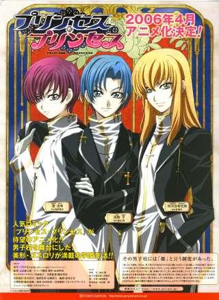 Princess Princess ( Anime y Manga) 22616310