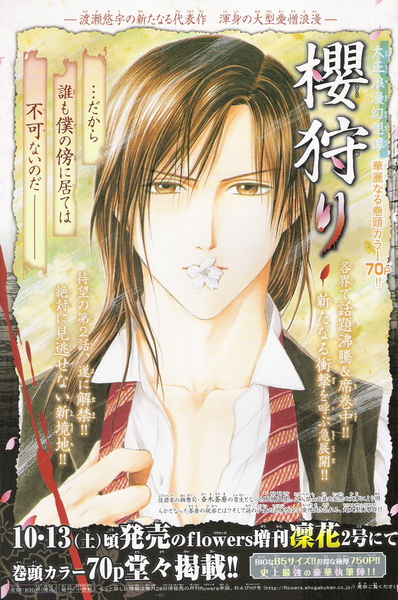Yuu Watase ahora es una mangaka yaoi O.O Rinka210