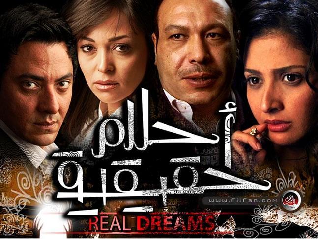 film ahlam hqiqia vcd quality 110