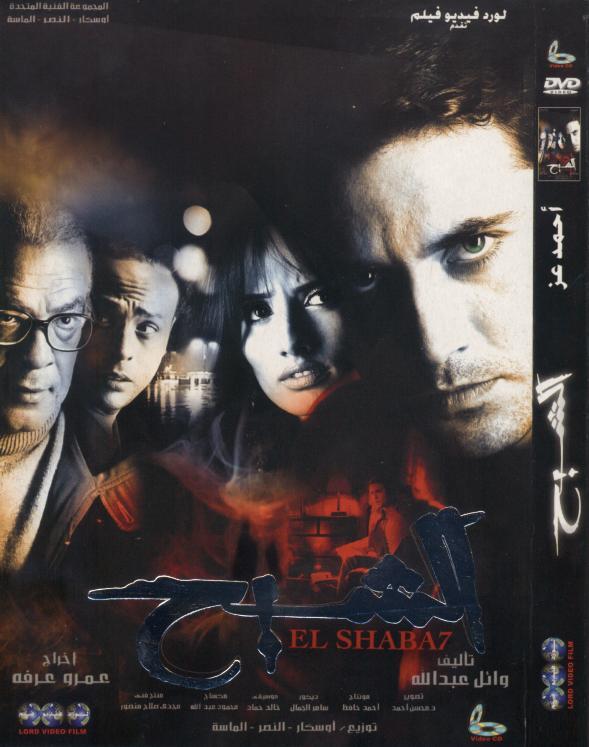 EL  SHABA7   VCD QUALITY 126