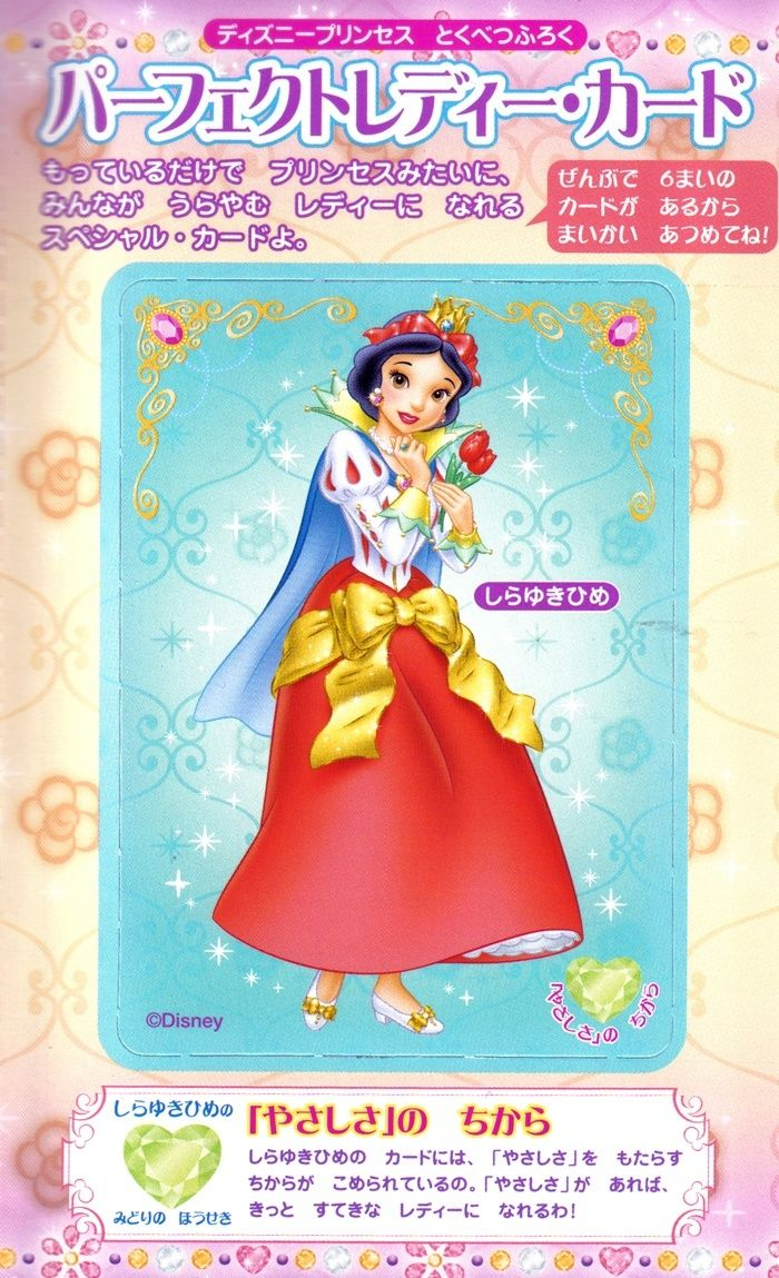 Blanche-Neige et les 7 Nains - Page 2 Card10