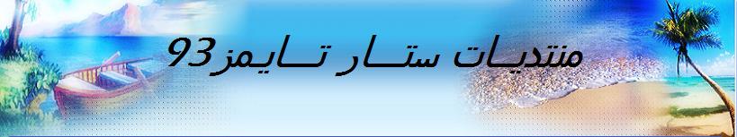 منتديــــــ ستار تايـمز ــــات 39